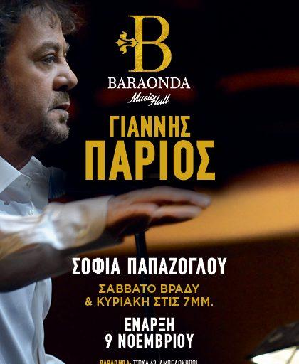 Ο Γιάννης Πάριος στο Baraonda music hall από το Σάββατο 9 Νοεμβρίου και κάθε Σάββατο και Κυριακή