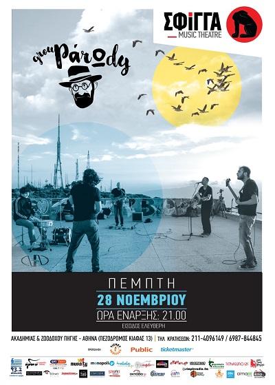 Οι Group Parody στην μουσική σκηνή Σφίγγα την Πέμπτη 28 Νοεμβρίου