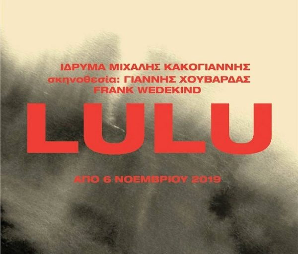 """Lulu"" σε σκηνοθεσία  Γιάννη Χουβαρδά, από την Τετάρτη 6 Νοεμβρίου στο Ίδρυμα Μιχάλης Κακογιάννης"