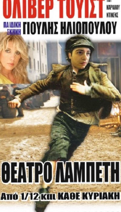 """Oliver Twist"" από την παιδική σκηνή της Γιούλης Ηλιοπούλου από την Κυριακή 1η Δεκεμβρίου και κάθε Κυριακή στο θέατρο Λαμπέτη"