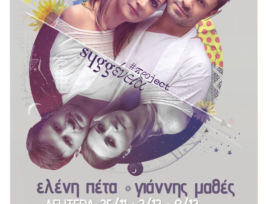 """Syggένεια project"" ο Γιάννης Μαθές και η Ελένη Πέτα για άλλες 2 Δευτέρες (2 και 9/12) στην μουσική σκηνή Σφίγγα"