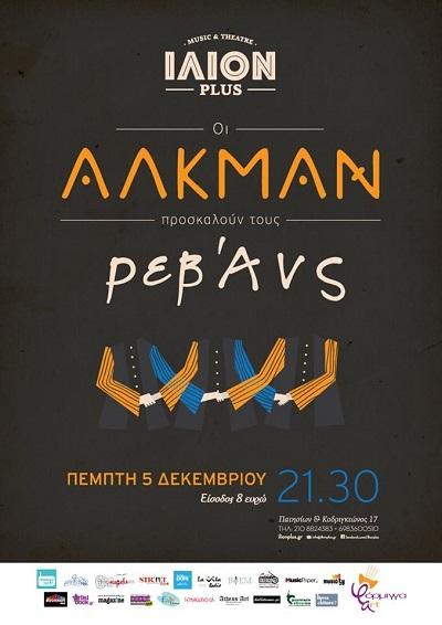 Αλκμάν & Ρεβάνς live την Πέμπτη 5 Δεκεμβρίου στο ΙΛΙΟΝ plus