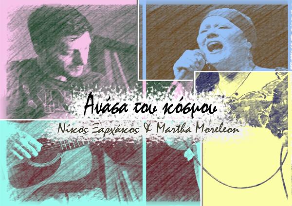 """""""Ανάσα του κόσμου"""" το νέο single του Νίκου Ξαρχάκου και της Μάρθας Μορελεόν"""