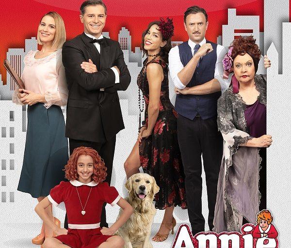 """Annie"" το σπουδαίο musical στο Tae Kwon Do από τις 13 μέχρι τις 29 Δεκεμβρίου"