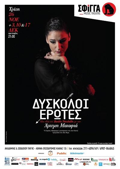 """""""Δύσκολοι έρωτες"""" η Άρτεμις Ματαφιά για ακόμη τρεις Τρίτες (3, 10 και 17 Δεκεμβρίου) στην μουσική σκηνή Σφίγγα"""