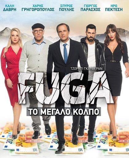 """Fuga...το μεγάλο κόλπο"" στο Θέατρο Χυτήριο. Εορταστικό πρόγραμμα"