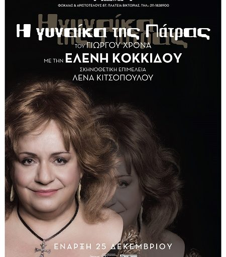 """""""Η γυναίκα της Πάτρας"""" από Τετάρτη μέχρι Κυριακή στο Θέατρο Πόλη από τις 25 Δεκεμβρίου"""