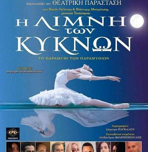 """""""Η λίμνη των κύκνων"""" στις 22 Δεκεμβρίου στο θέατρο Βέμπο και στην συνέχεια σε περιοδεία σ'όλη την Ελλάδα"""