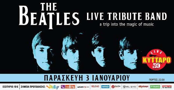 The Beatles live tribute band την Παρασκευή 3 Ιανουαρίου στο Κύτταρο