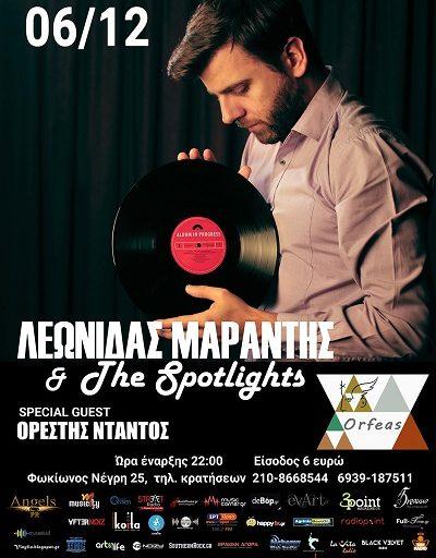 Λεωνίδας Μαράντης & the Spotlights την Παρασκευή 6 Δεκεμβρίου στον Ορφέα