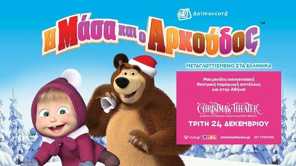 """""""Η Μάσα και ο Αρκούδος"""" στις Ολυμπιακές εγκαταστάσεις Γαλατσίου στο πλαίσιο του Christmas theater την Τρίτη 24 Δεκεμβρίου"""