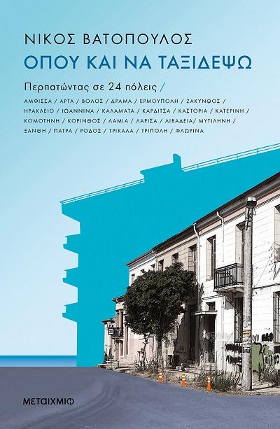 """""""Όπου και να ταξιδέψω. Περπατώντας σε 24 πόλεις"""" το νέο βιβλίο του Νίκου Βατόπουλου κυκλοφορεί από τις εκδόσεις Μεταίχμιο"""