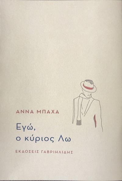 """""""Εγώ, ο κύριος Λω"""" το νέο βιβλίο της Άννας Μπαχά κυκλοφορεί από τις εκδόσεις Γαβριηλίδη"""