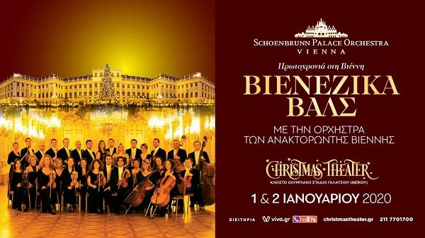 """""""Βιεννέζικα βαλς με την ορχήστρα των Ανακτόρων Σένμπρουν της Βιέννης την Τετάρτη 1η και Πέμπτη 2 Ιανουαρίου στι Christmas theater"""
