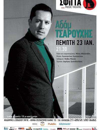 Ο Αδάμ Τσαρούχης στην μουσική σκηνή Σφίγγα την Πέμπτη 23 Ιανουαρίου