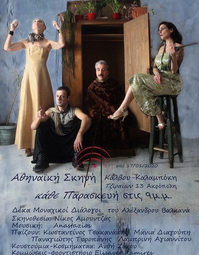 """""""Αγαπημένο μου εγώ"""" από την Παρασκευή 17 Ιανουαρίου και κάθε Παρασκευή στην Αθηναϊκή σκηνή Κάλβου-Καλαμπόκη"""