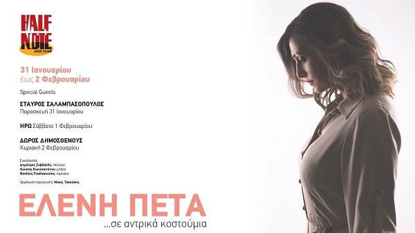 """""""...σε αντρικά κοστούμια"""" η Ελένη Πέτα στο HalfNote από την Παρασκευή 31/1 μέχρι την Κυριακή 2/2"""