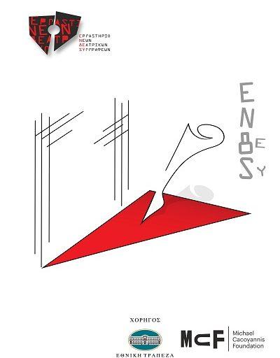 """""""Εργαστήριο Νέων Θεατρικών Συγγραφέων (ΕΝΘΕΣΥ)"""" από το Ίδρυμα Μιχάλης Κακογιάννης. Δηλώσεις συμμετοχής"""