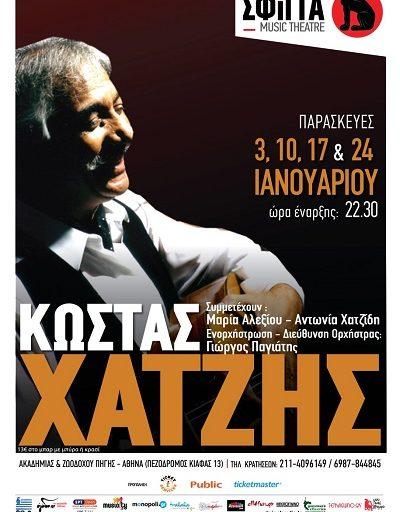 Ο Κώστας Χατζής στην μουσική σκηνή Σφίγγα τις Παρασκευές 3, 10, 17 και 24 Ιανουαρίου