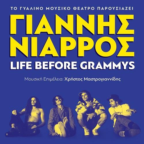 """Life before Grammys"" ο Γιάννης Νιάρρος στο Γυάλινο Up stage. Παράταση για όλες τις Δευτέρες του Φεβρουαρίου"