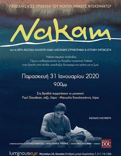 """Nakam"" προβολή του ντοκιμαντέρ μικρού μήκους την Παρασκευή 31 Ιανουαρίου στην Luminous Eye"