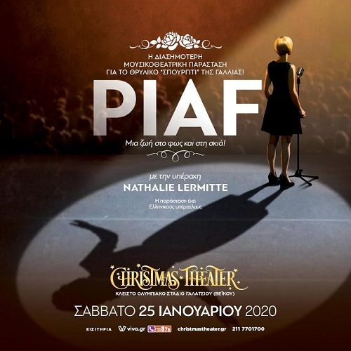 """Piaf μια ζωή στο φως και στη σκιά"" το Σάββατο 25 Ιανουαρίου στο Christmas theater"