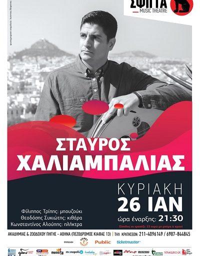 Ο Σταύρος Χαλιαμπάλιας στην μουσική σκηνή Σφίγγα την Κυριακή 26 Ιανουαρίου