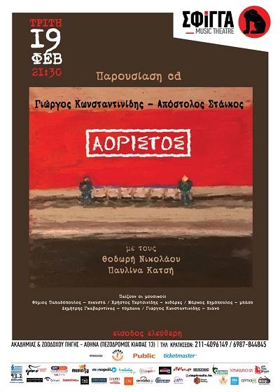 """""""Αόριστος"""" παρουσίαση του νέου cd των Γ.Κωνσταντινίδη, Α. Στάϊκου και Θ. Νικολάου στην Σφίγγα την Τετάρτη 19 Φεβρουαρίου"""