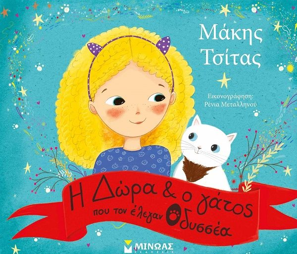"""""""Η Δώρα και ο γάτος που τον έλεγαν Οδυσσέα"""" το νέο βιβλίο του Μάκη Τσίτα κυκλοφορεί από τις εκδόσεις Μίνωας"""