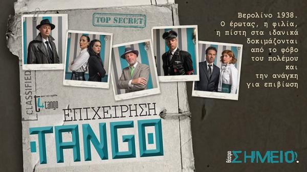 """""""Επιχείρηση tango"""" κάθε Κυριακή στο θέατρο Σημείο"""