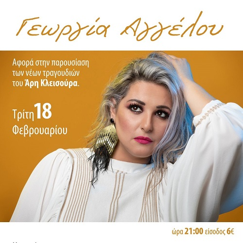 Γεωργία Αγγέλου και Άρης Κλεισούρας στο Faust την Τρίτη 18 Φεβρουαρίου