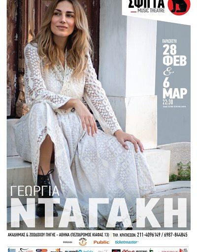 Η Γεωργία Νταγάκη στην μουσική σκηνή Σφίγγα τις Παρασκευές 28 Φεβρουαρίου και 6 Μαρτίου