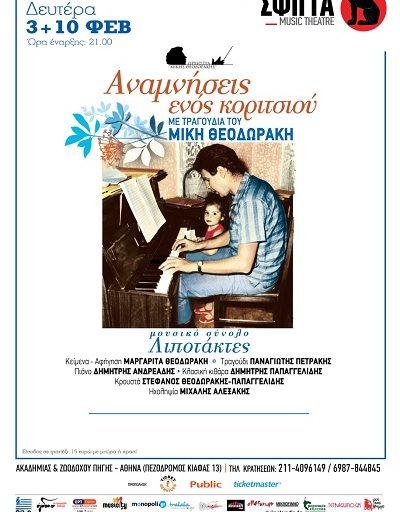 Το μουσικό σχήμα Λιποτάκτες στην μουσική σκηνή Σφίγγα την Δευτέρα 10 Φεβρουαρίου
