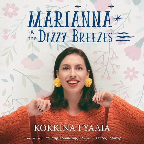 """Τα """"Κόκκινα γυαλιά"""" του Σταμάτη Κραουνάκη από τους Marianna & The Dizzy Breezes"""