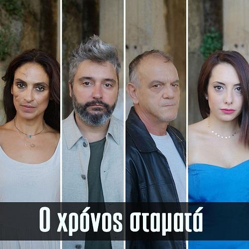 """3η παράταση για την επιτυχημένη παράσταση """"Ο ΧΡΟΝΟΣ ΣΤΑΜΑΤΑ"""" στο Θέατρο Κάτω απ' τη Γέφυρα"""