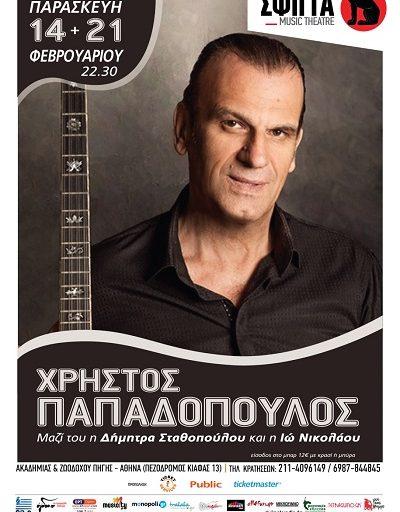 Ο Χρήστος Παπαδόπουλος στην μουσική σκηνή Σφίγγα τις Παρασκευές 14 και 21 Φεβρουαρίου