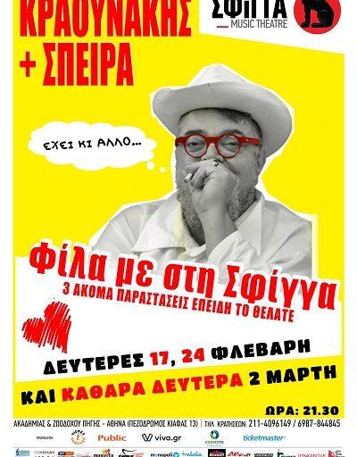Ο Σταμάτης Κραουνάκης επιστρέφει στην μουσική σκηνή Σφίγγα για 3 Δευτέρες 17,24/2 και 2 Μαρτίου
