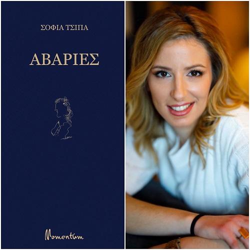 """""""Αβαρίες"""" παρουσίαση του νέου βιβλίου της Σοφίας Τσίπα την Τρίτη 3 Μαρτίου στο Ίδρυμα Θεοχαράκης"""