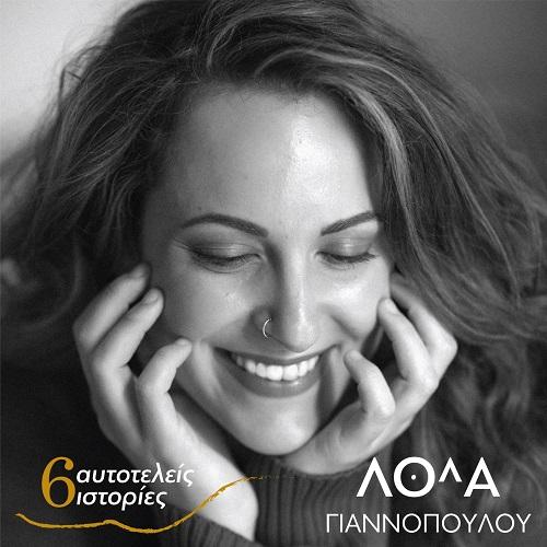 """""""6 αυτοτελείς ιστορίες"""" το νέο cd της Λόλας Γιαννοπούλου κυκλοφορεί από την MLK"""