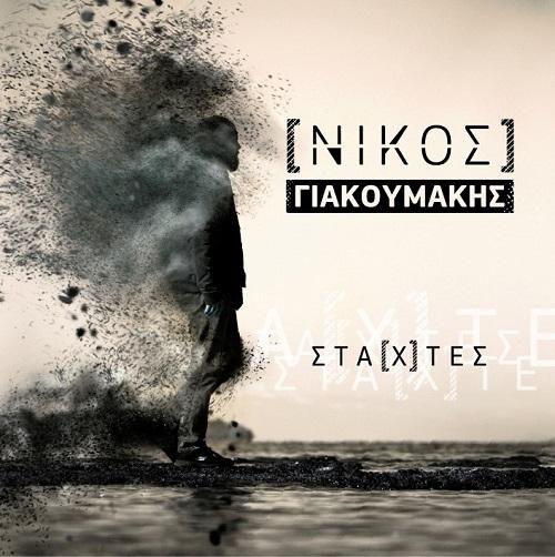 """""""Στάχτες"""" ο 2ος προσωπικός δίσκος του Νίκου Γιακουμάκη κυκλοφορεί"""