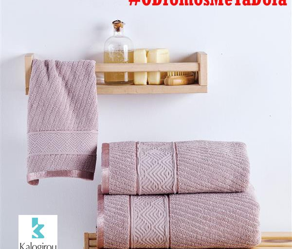 Κερδίστε 1 σετ πετσέτες από τα καταστήματα Kalogirou home (ο διαγωνισμός έκλεισε)