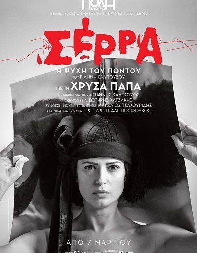 """""""Σέρρα - η ψυχή του Πόντου"""" από το Σάββατο 7 Μαρτίου στο θέατρο Πόλη"""