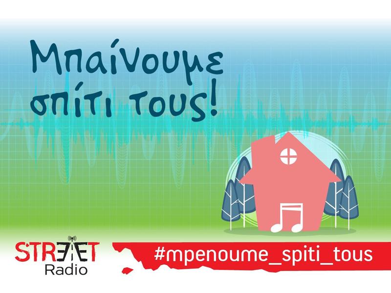 #Mpenoume_spiti_tous