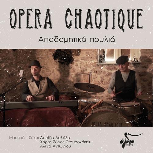 Νέα διασκευή: Opera Chaotique- Αποδημητικά πουλιά