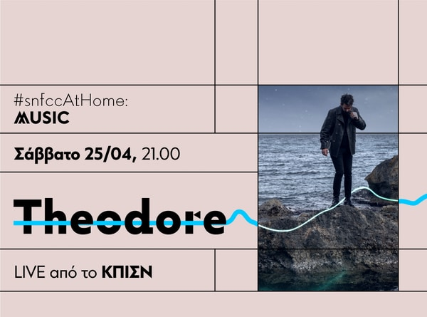 Ο Theodore το Σάββατο, 25 Απριλίου live από τον Φάρο του ΚΠΙΣΝ