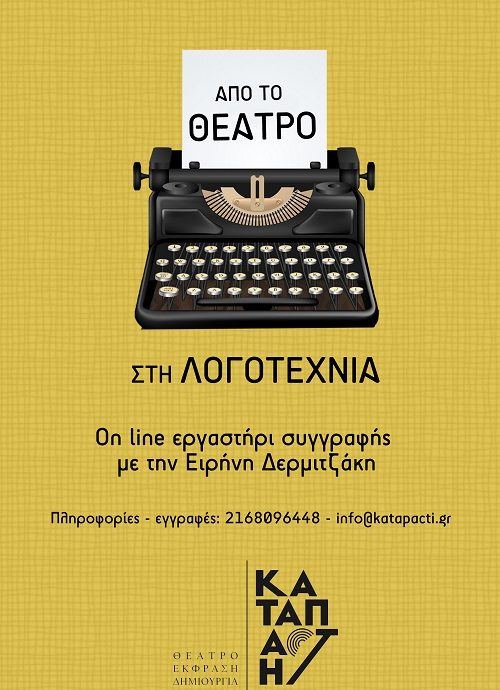 """""""Από το θέατρο στη λογοτεχνία"""" on line εργαστήρι συγγραφής με την Ειρήνη Δερμιτζάκη"""