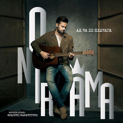 """""""Αχ να σε ξέχναγα"""" το νέο single των ONIRAMA κυκλοφορεί από την MINOS EMI"""