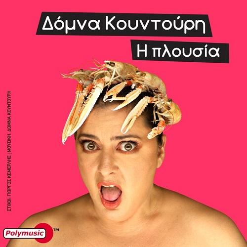 """""""Η πλουσία"""" το νέο single της Δόμνας Κουντούρη κυκλοφορεί από την Polymusic"""