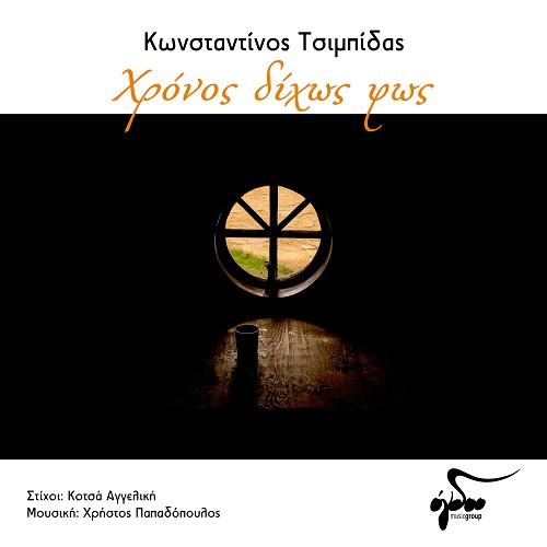 """""""Χρόνος δίχως φως"""" το νέο single του Κώστα Τσιμπίδα κυκλοφορεί"""
