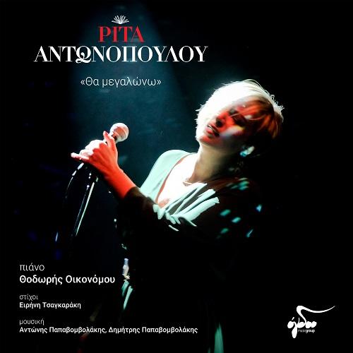 """""""Θα μεγαλώνω"""" το νέο single της Ρίτας Αντωνοπούλου κυκλοφορεί από το  Ogdoo music group"""